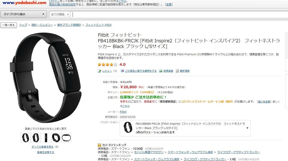 fitbit inspire2のヨドバシ価格