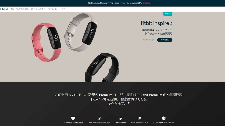 fitbit inspire2のレビュー カラーバリエーション